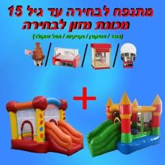 השכרת חבילת 2 מתנפחים לבחירה + מכונת מזון