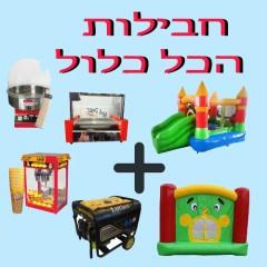 השכרת חבילות מכונות מזון