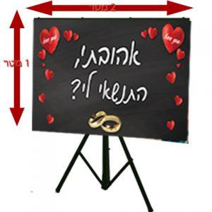 שלט הצעת נישואין דגם 1