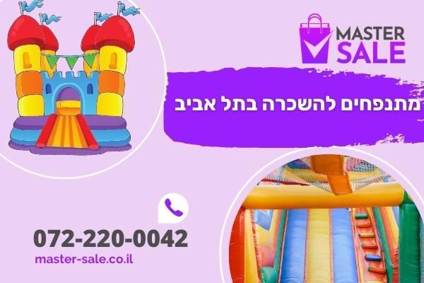 מתנפחים להשכרה בתל אביב - באנר