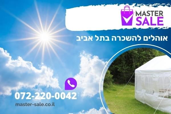 אוהלים להשכרה בתל אביב - באנר