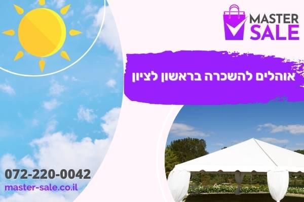 אוהל להשכרה בראשון לציון - באנר