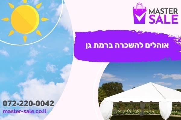 אוהלים להשכרה ברמת גן - באנר