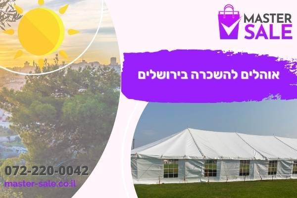 אוהלים להשכרה בירושלים - באנר