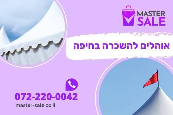 אוהלים להשכרה בחיפה - באנר