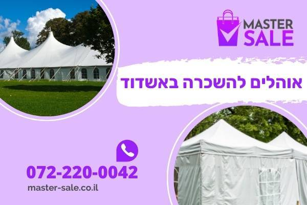 אוהלים להשכרה באשדוד - באנר
