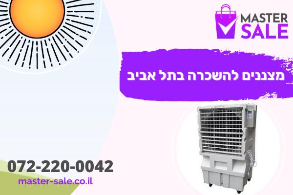 מצננים להשכרה בתל אביב