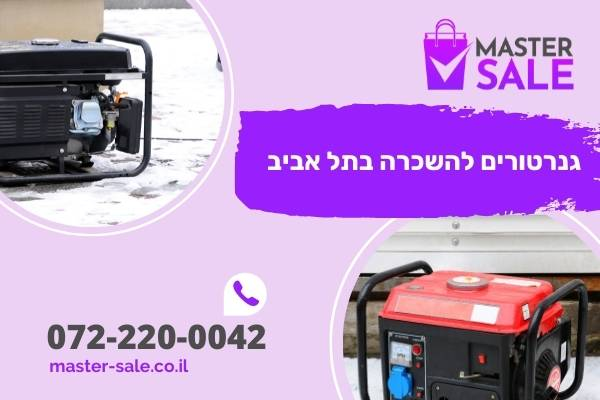 גנרטורים להשכרה בתל אביב - באנר
