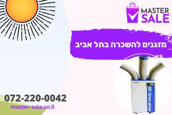 מזגנים להשכרה בתל אביב